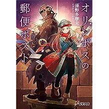 オリンポスの郵便ポスト (電撃文庫)