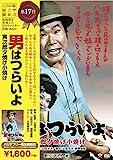 松竹 寅さんシリーズ 男はつらいよ 寅次郎夕焼け小焼け [DVD]