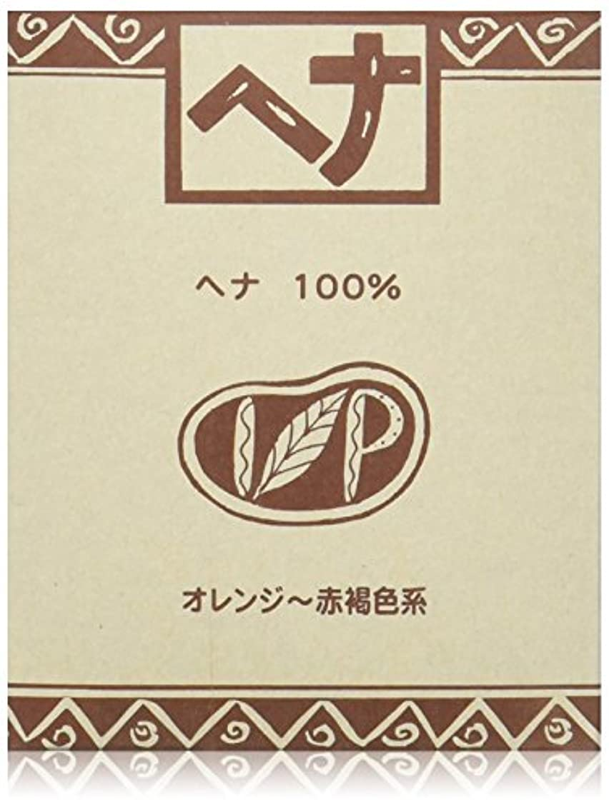 呪われたくつろぐタイピストNaiad(ナイアード) ヘナ 100% 100g