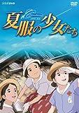 夏服の少女たち[DVD]