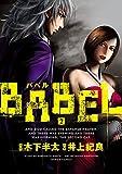 BABEL2(ヒーローズコミックス)