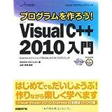 プログラムを作ろう! MS VISUAL C++ 2010 入門 (MSDNプログラミングシリーズ)