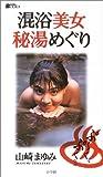 混浴美女秘湯めぐり (BE‐PAL BOOKS)