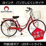 送料無料 パンクしにくい高スペック自転車 ママチャリ レッド 赤色 軽快車 26インチ 内装3段ギア and royce.