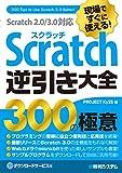 現場ですぐに使える! Scratch逆引き大全 300の極意 Scratch 2.0/3.0対応