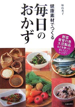 健康素材でつくる毎日のおかず—野菜・青背の魚・大豆製品などを使ったおいしいレシピ!