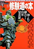 修験道の本―神と仏が融合する山界曼荼羅 (NEW SIGHT MOOK Books Esoterica 8)