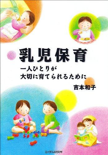 乳児保育―一人ひとりが大切に育てられるためにの詳細を見る