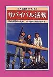 サバイバル活動 (校外活動ガイドブック (3))