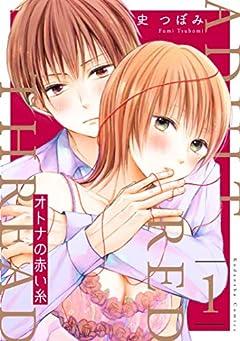 オトナの赤い糸 分冊版(1) (パルシィコミックス)