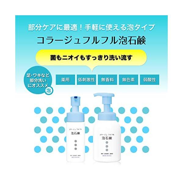 コラージュフルフル 液体石鹸 (つめかえ用) ...の紹介画像6