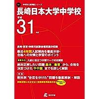 長崎日本大学中学校 平成31年度用 【過去4年分収録】 (中学別入試問題シリーズY1)