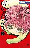 ぼくらはバラの子 1 (花とゆめコミックス)