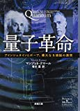 量子革命: アインシュタインとボーア、偉大なる頭脳の激突 (新潮文庫) 画像