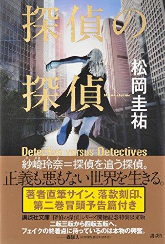 探偵の探偵 サイン入り特装限定版の詳細を見る