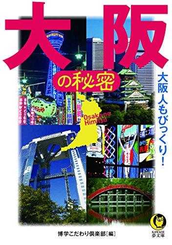 大阪の秘密 (KAWADE夢文庫)の詳細を見る