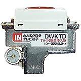 マスプロ 4K・8K放送(3224MHz)対応 直列ユニット 1端子型 テレビ端子 電源挿入型 DWKTD-B