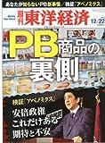 週刊 東洋経済 2012年 12/22号 [雑誌]