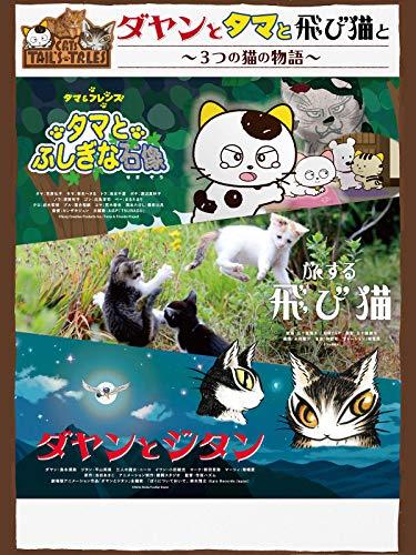 ダヤンとタマと飛び猫と 3つの猫の物語のイメージ画像