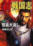 新 戦国志 1 (学研M文庫)
