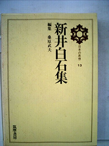 日本の思想〈第13〉新井白石集 (1970年)