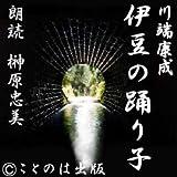 [オーディオブックCD] 川端康成 著 「伊豆の踊り子」(CD1枚)