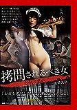 拷問されるべき女 南梨央奈 [DVD]
