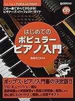 はじめてのポピュラー・ピアノ入門[模範演奏CD付]: これ1冊で全てがわかる!!