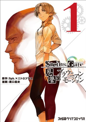 STEINS;GATE恩讐のブラウニアンモーション(1) (ファミ通クリアコミックス)の詳細を見る