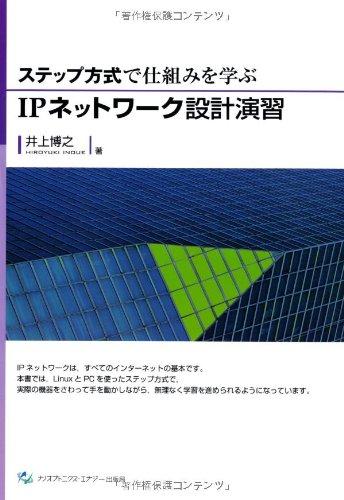 ステップ方式で仕組みを学ぶIPネットワーク設計演習の詳細を見る
