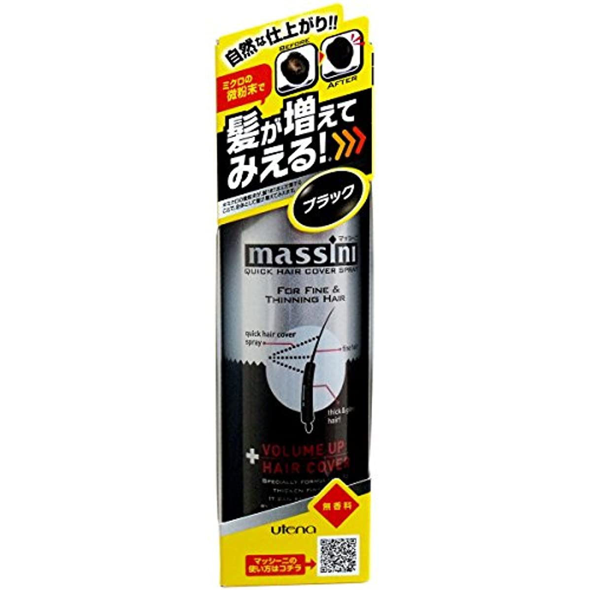 補足架空の暴露【ウテナ】マッシーニ クィックヘアカバースプレー(ブラック) 140g ×3個セット