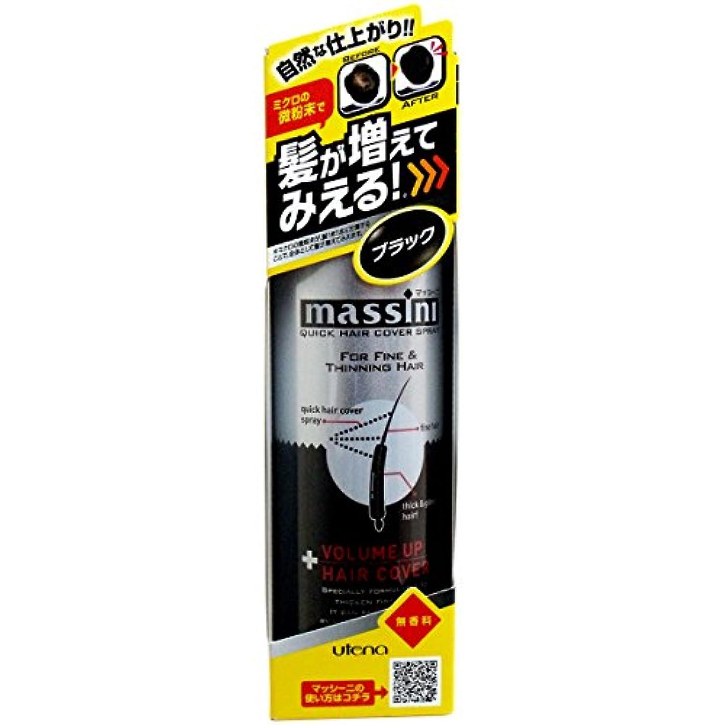 押す鮫無一文【ウテナ】マッシーニ クィックヘアカバースプレー(ブラック) 140g ×3個セット