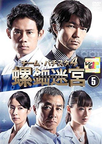 チーム・バチスタ4 螺鈿迷宮 5(第9話、第10話)
