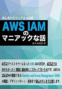 [佐々木拓郎]のAWSの薄い本 IAMのマニアックな話