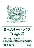日本スターバックス物語──はじめて明かされる個性派集団の挑戦 画像