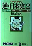 うめぼし博士の逆(さかさ)・日本史〈2〉武士の時代 (ノン・ブック)