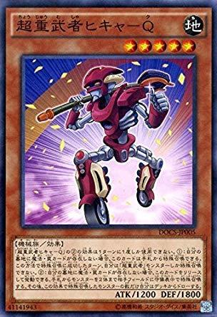 遊戯王 DOCS-JP005-N 《超重武者ヒキャ-Q》 Normal