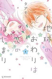 地球のおわりは恋のはじまり 第01-05巻 [Chikyuu no Owari wa Koi no Hajimari vol 01-05]