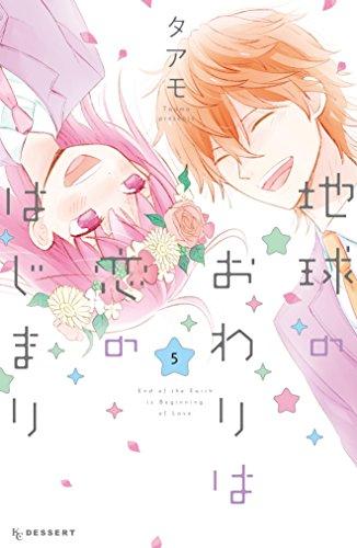 地球のおわりは恋のはじまり(5) (デザートコミックス)