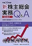 新株主総会実務なるほどQ&A<平成30年版>
