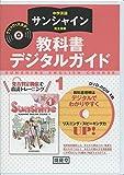 サンシャイン教科書デジタルガイドクリック・スタディ1年 (<CD>)