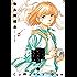 コンプレックス・エイジ(5) (モーニングコミックス)