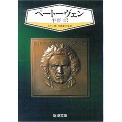 新潮文庫『カラー版作曲家の生涯 ベートーヴェン』の商品写真