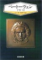 ベートーヴェン (新潮文庫―カラー版作曲家の生涯)