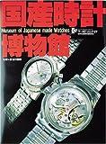 国産時計博物館 (ワールド・ムック 27)
