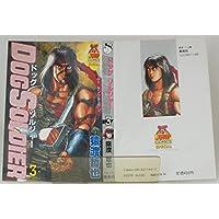 ドッグソルジャー 3 (ヤングジャンプコミックス)