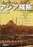 アジア横断 (旅行人ノート)