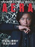 AERA 2019年1月28日増大号