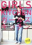 GIRLS KITCHEN―TOKYO DINING〈2〉