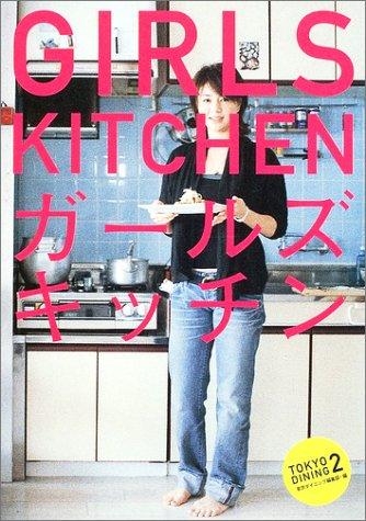 GIRLS KITCHEN―TOKYO DINING〈2〉の詳細を見る